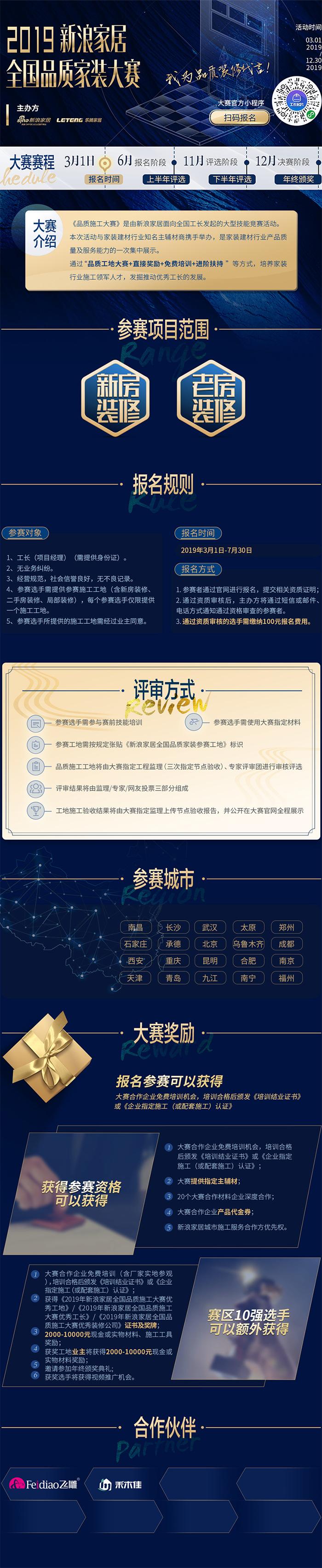 2019新浪<a href=